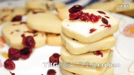 【TBG烘焙工作室出品】蔓越莓饼干原料包制作指导