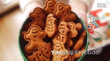 【TBG烘焙工作室出品】普通姜饼人饼干原料包制作指导