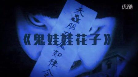 经典影评之日本十大恐怖片之《鬼娃娃花子》