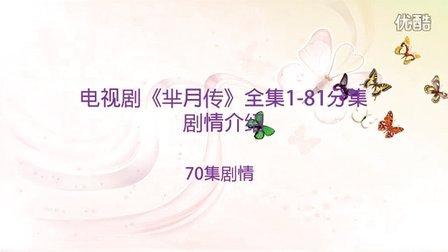 《芈月传》70集剧情 电视剧《芈月传》全集1-81分集剧情介绍