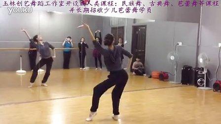 玉林舞蹈 玉林创艺舞蹈工作室 民族舞《彩云之南》傣族