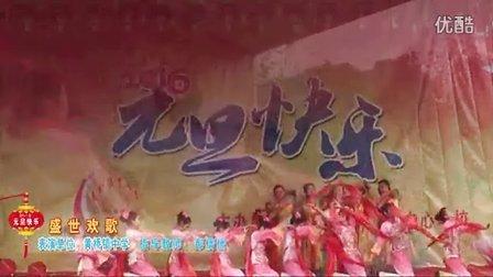 洞口县黄桥2016元旦文艺汇演