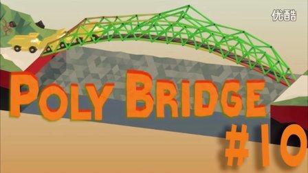 POLY BRIDGE#10(桥梁建造师)丨我又回来造桥啦!怎么那么难啊!