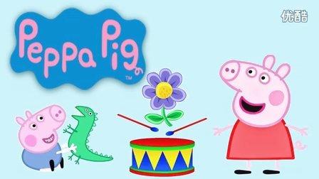 粉红猪小妹 击鼓传花 Peppa Pig Drum and Pass #24d