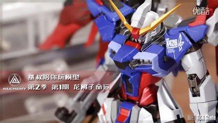 基叔陪你玩模型 第2季 第1集 龙桃子命运(上)