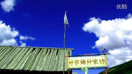 喀纳斯  图瓦人家  听天籁之音楚吾尔吹奏
