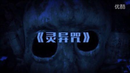 经典影评之日本十大经典恐怖片《灵异咒》