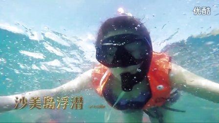 2015游侠客员工泰国度假精品海岛线路宣传片