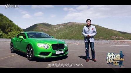 总编评车 优雅低调王者宾利欧陆GT V8 S