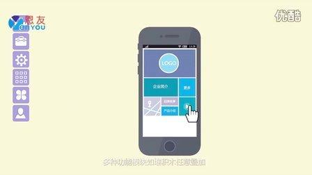 恩友集团N5超智能建站系统微网站企业宣传视频纪录片