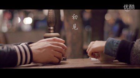 ROYFILM出品-Almost Lover 《命中注定》爱情微电影