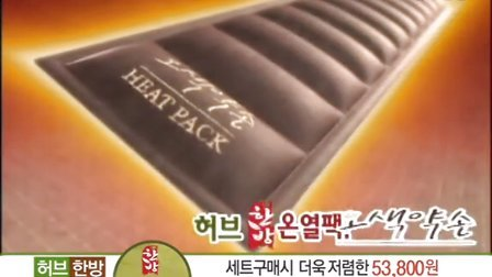 08 韩国电视购物销量冠军-中草药热敷宝 电视购物原视频