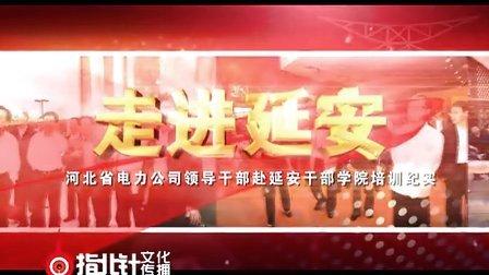 《走进延安》 河北省电力公司领导干部赴延安干部学院培训纪实专题片