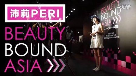 YouTube美妝創作者大賽 亞洲區 BeautyBoundAsia