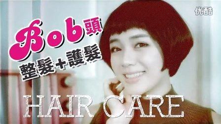 女神髮型教室/打造蓬鬆BOB頭+懶人護髮小祕技