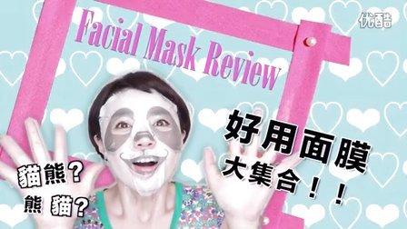 多款超人氣平價「面膜」愛用分享 (Best Facial Masks Review)