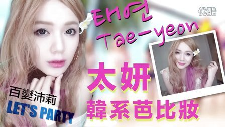 【百變沛莉】少女時代PARTY泰妍的韓系芭比仿妝教學 Imitation Make-Up Tutorial Girls