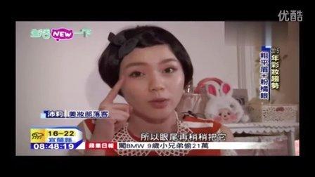 生活New一下_中天新聞專訪沛莉,2015流行妝髮是什麼呢?(韓式平眉、空氣劉海、亮色眼