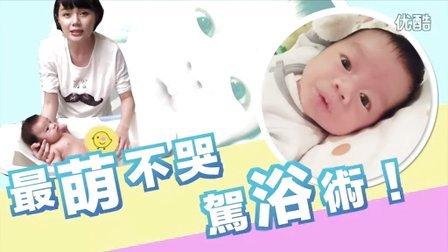 寶寶不哭鬧養成計劃:洗澡不哭的小技巧 How to Bathe your baby!