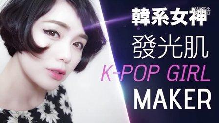 【百變沛莉】2款韓系女神妝(發光肌+濃平眉+花瓣唇) Natural Glowing Skin Make-up Tu