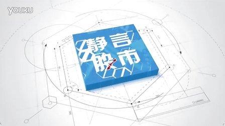 【静言股市】日播版0105:如何安全抢反弹