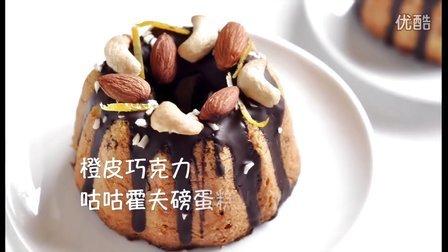 橙皮巧克力 咕咕霍夫磅蛋糕 30