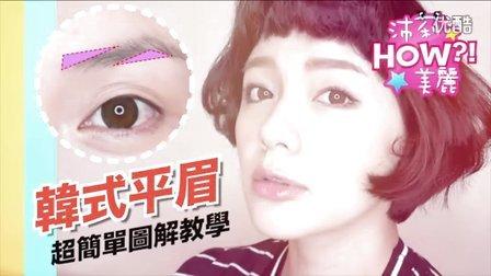 【沛莉HOW美麗】01.韓式平眉不NG!圖解教學超簡單。沒關係,是愛情啊!孔孝真的眉毛在