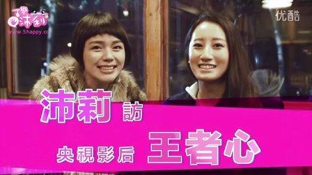 【正妹爆報】第一集 勇敢追求愛情的山茶花/王者心(冬季超保濕好物推薦)