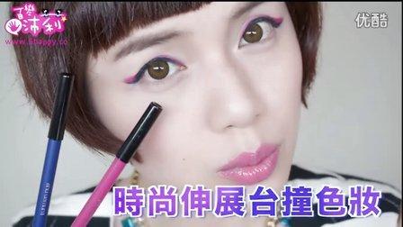 【手殘女的眼線筆彩妝教學】第3集 超韓系復古彩色眼線撞色妝(彩色眼妝、Party妝、韓