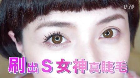 【百變沛莉】刷出令人羨慕的長睫毛~小S代言的1028延長羨睫毛組 Mascara tutorial!