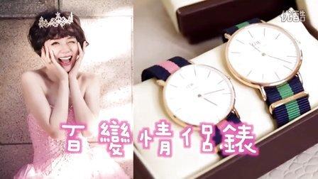 我要結婚了~幸福100分的百變情侶錶,秒換錶帶的DW瑞典精工錶