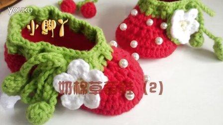 【小脚丫】(奶棉线草莓鞋2)超高清婴儿毛线鞋宝宝毛线编织鞋毛线编织教程编织方法图