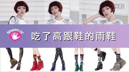 【沛莉穿搭】穿雨鞋也能當長腿正妹!偷偷長高的Gads美國繽紛雨鞋 Stylish Rainboots!