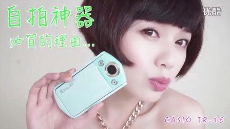 【百變沛莉】自拍神器到底多厲害?必買的理由?CASIO TR-15 Self Portrait Camera!