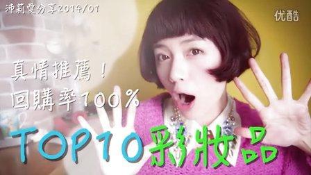 【沛莉愛用】TOP10彩妝品-超推薦!回購率100%篇(2014_01Favorite Beauty Products)