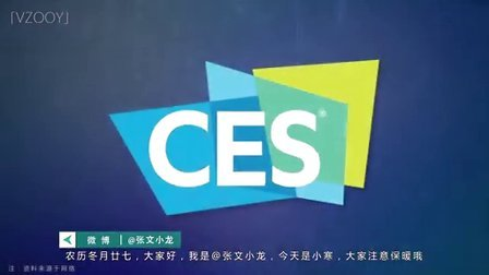 「E分钟」特辑:2016 CES大展首日盘点