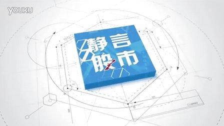 【静言股市】日播版0106:MACD判断趋势发展阶段