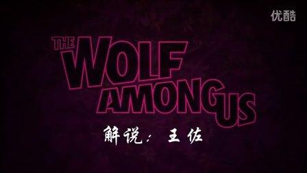 【悬疑】我们身边的狼-第二章 烟与镜(上)
