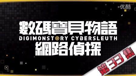 【默寒】PS4《数码宝贝物语:网络侦探》第33集【穿越平行世界寻找究级V龙兽】