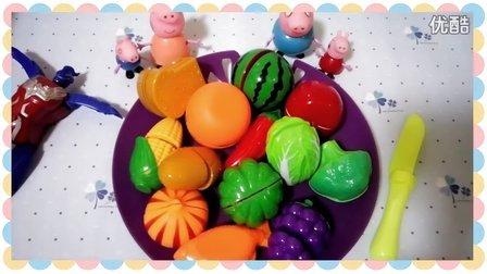 粉红猪小妹 水果切切看 水果切切乐玩具视频 小粉猪佩佩乔治 认识水果 认识颜色 过家家玩具 亲子游戏