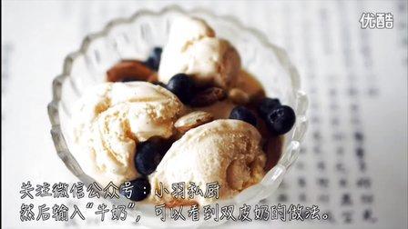 小羽私厨之法式香草冰淇淋