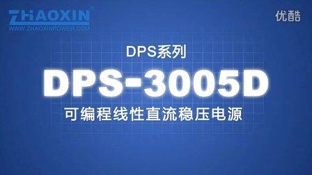 兆信直流稳压电源 程控数字电源 DPS-3005D 产品介绍 0-30V 0-5A