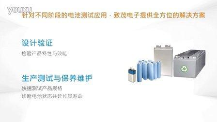 电池测试解决方案 - 设计验证