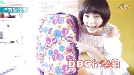 【沛莉購物】時尚天后、空姐的首選,大明星愛用的行李箱 Best suitcases used by Cele