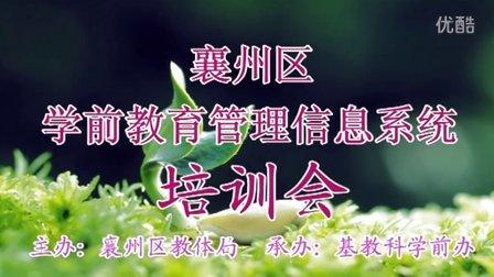 襄州区全国学前教育管理信息系统培训会(杨道新)