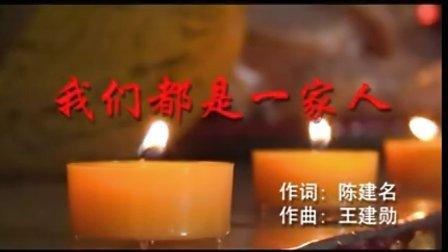 佛教歌曲:我们都是一家人