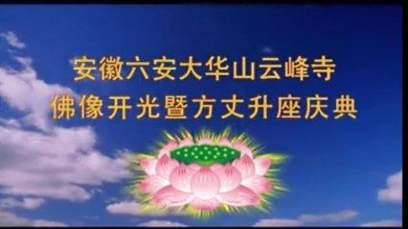 释慧开大和尚大华山云峰寺升座方丈庆典