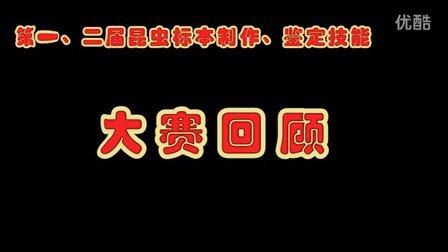 四川农业大学昆虫标本制作技能大赛小组赛 视频