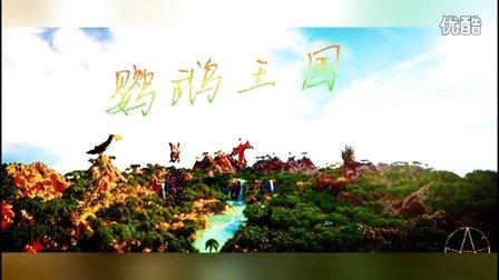"""【麦块店小二】----""""鹦鹉王国地图""""鉴赏!"""