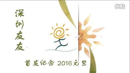 20160101 深圳友友首发活动纪念
